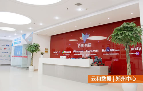 云和数据郑州中心