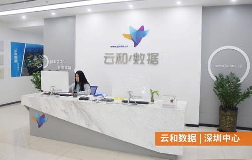 云和数据深圳中心
