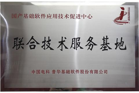 河南省工业云创新服务试点