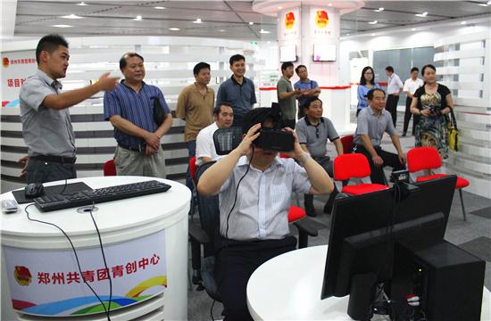 体验虚拟现实项目