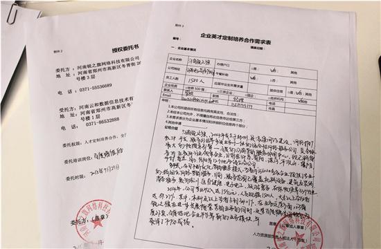 授权委托书及企业英才定制培养合同需求表