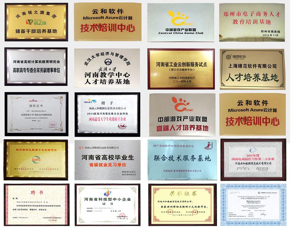 获得荣誉-河南云和数据信息技术有限公司