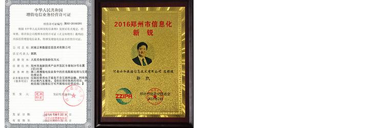 河南云和数据信息技术有限公司荣誉证书