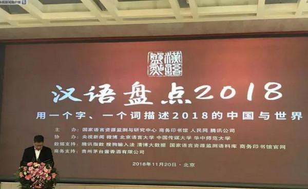 配图10 汉语盘点2018年度字词揭晓.jpg