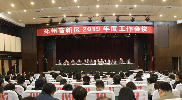 配图1 郑州高新区2019年度工作会议.jpg