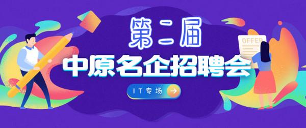 配图3 3月22日第二届中原名企招聘会IT专场.jpg