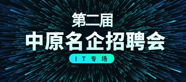 配图2 2019第二届中原名企招聘会.jpg