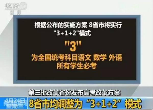 """配图1 8省高考改革方案出台,实行""""3+1+2""""模式.jpg"""