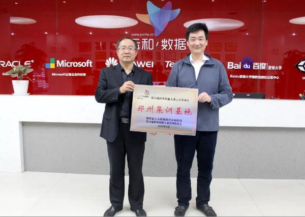 配图4 云和betway娱乐被认定为第46届世界技能大赛云计算项目郑州集训基地.jpg