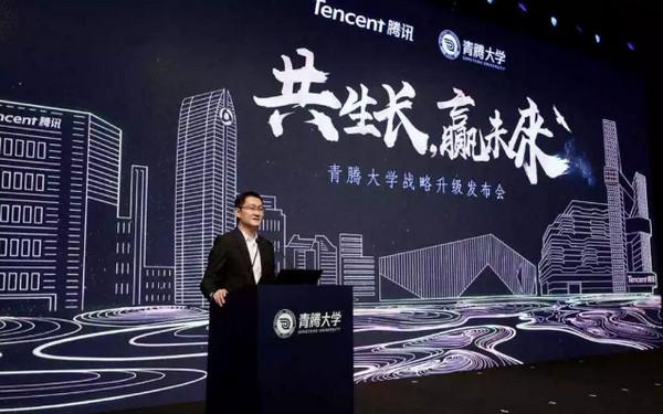 配图7 腾讯旗下青腾大学启动战略升级.jpg