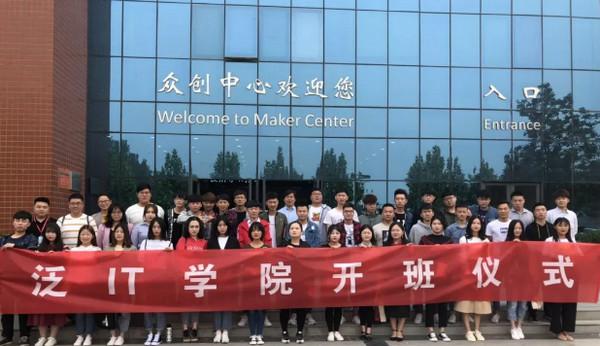 配图5 郑州科技学院与云和betway娱乐泛IT学院2019年第一届新卓班开班.jpg