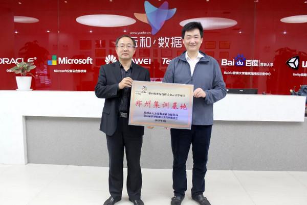 配图1 云和betway娱乐成为第46届世界技能大赛云计算项目郑州集训基地.jpg