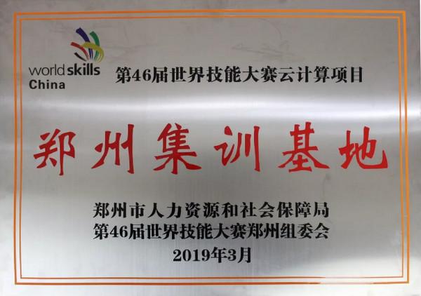 配图5 云和betway娱乐成为第46届世界技能大赛云计算项目郑州集训基地.jpg