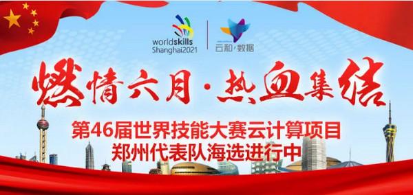 配图6 第46届世界技能大赛云计算项目郑州代表队选拔赛宣讲走进郑州科技学院.jpg