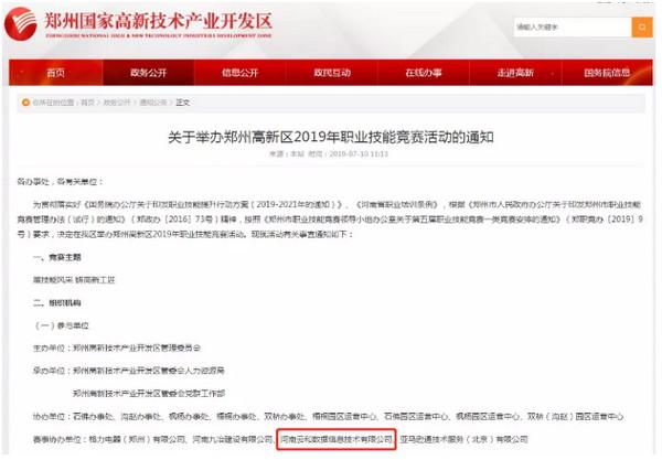 配图1 2019年郑州高新区职业技能竞赛平面设计、云计算项目开始报名.jpg
