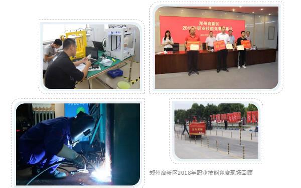 配图2 2019年郑州高新区职业技能竞赛平面设计、云计算项目开始报名.jpg