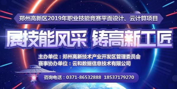 配图3 2019年郑州高新区职业技能竞赛平面设计、云计算项目开始报名.jpg