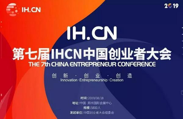 配图1 云和betway娱乐助力第七届中国创业者大会.jpg