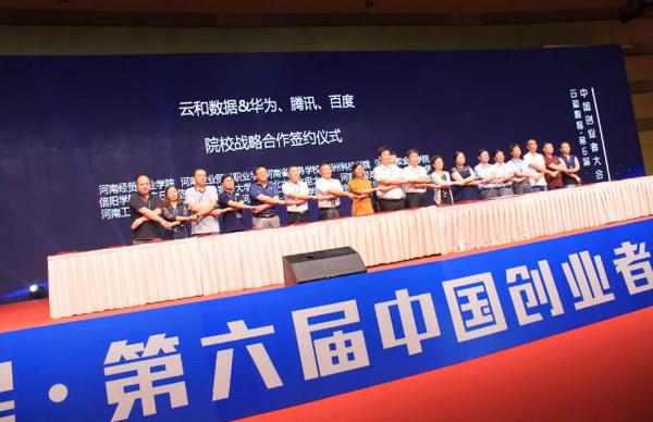 配图2 云和betway娱乐助力第七届中国创业者大会.jpg
