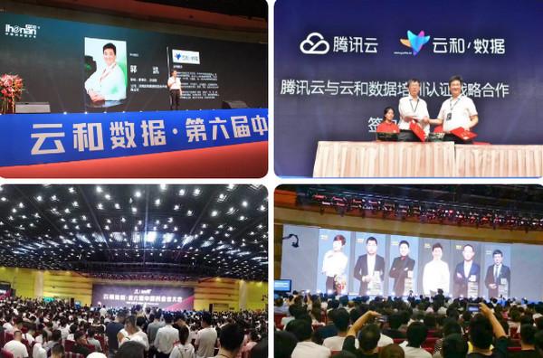 配图4 云和betway娱乐助力第七届中国创业者大会.jpg
