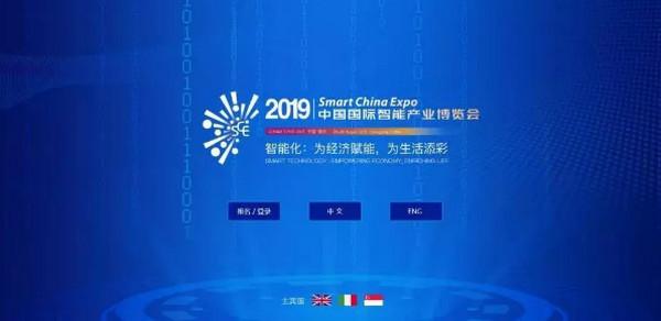 配图1 2019中国国际智博会落幕.jpg
