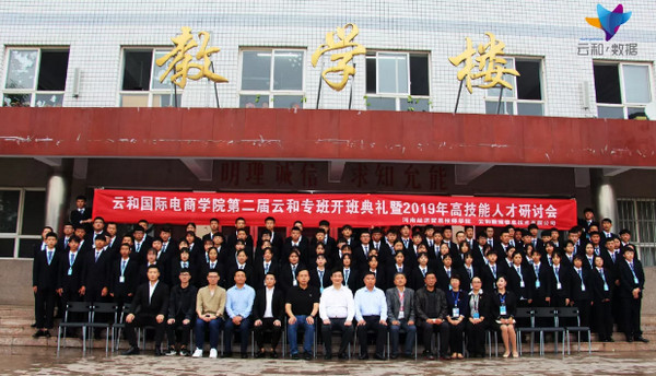配图11 云和betway娱乐携手河南经济贸易技师学院联合开办第二届云和国际电商学院.jpg