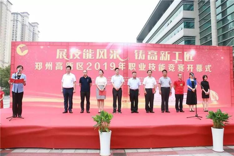 郑州职业技能竞赛