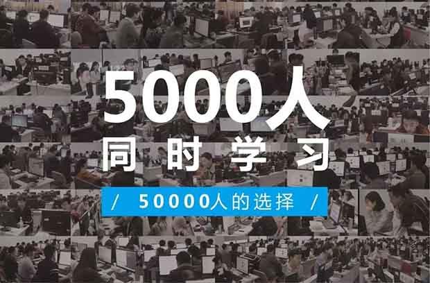 云和教育5000人在线it培训
