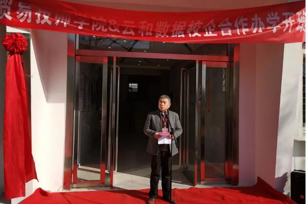 河南经济贸易技师学院领导