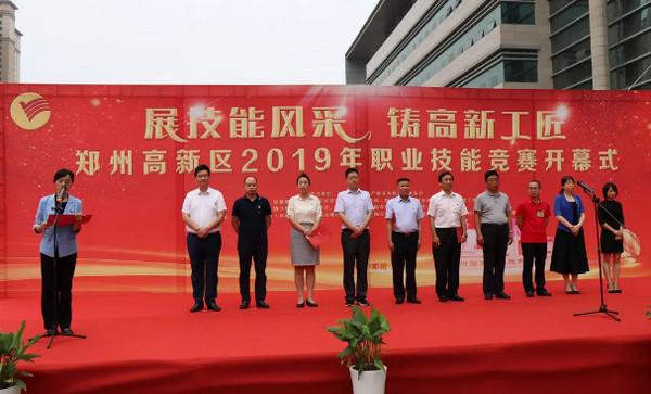 郑州高新区技能大赛