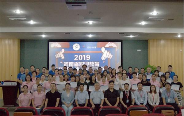 河南省职业教育电子商务专业