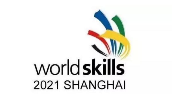 世界技能大赛标志