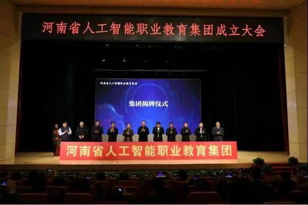 河南省人工智能职业教育集团