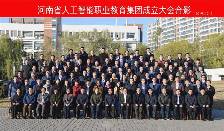 河南省人工智能职业教育集团成立合影